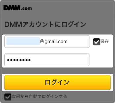 「メールアドレス」「パスワード」を入力して、「ログイン」タップ