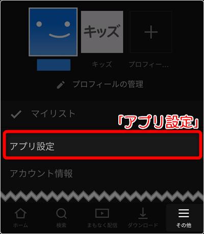 「アプリ設定」