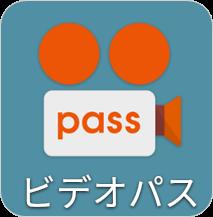 ビデオパス アプリ