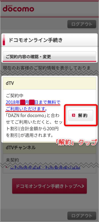 dTVの「解約」タップ