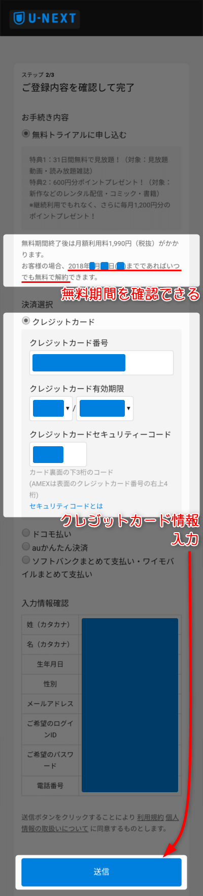 無料期間を確認できる。クレジットカード情報を入力して「送信」タップ