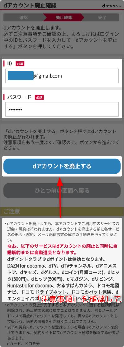 注意事項を確認して「dアカウントを廃止する」タップ