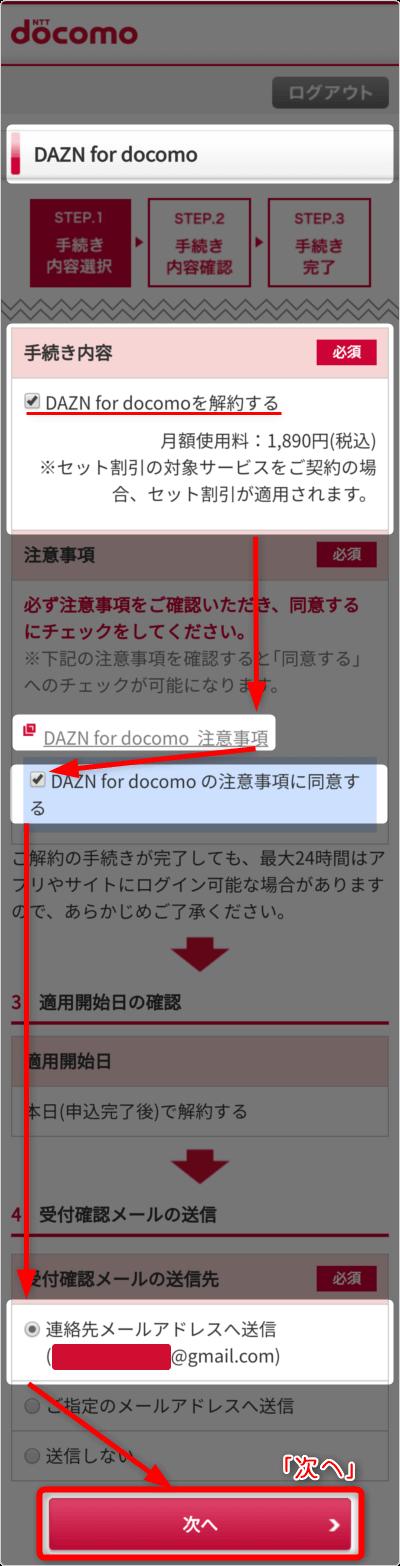 「DAZN for docomoを解約する」「注意事項」「チェックボックス」「確認メール設定」などを確認後に、「次へ」タップ