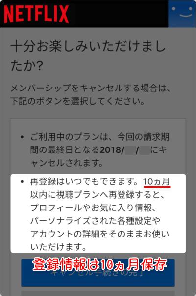 登録情報は10ヵ月間保存