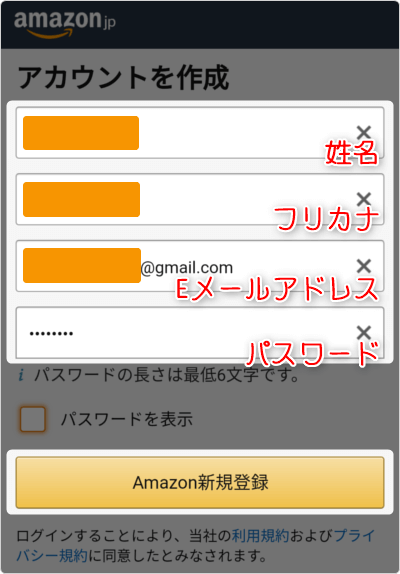 「名前」「フリカナ」「Eメールアドレス」「パスワード」を入力して「Amazon新規登録」タップ
