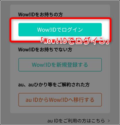 「Wow!IDでログイン」