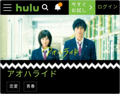 Hulu 実写映画 1本