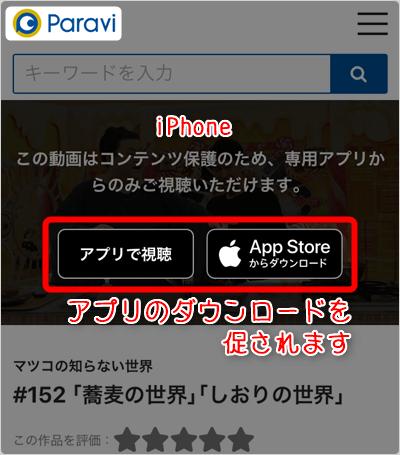 【iPhone】アプリのダウンロードを促されます