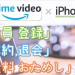 Amazonプライム・ビデオのiPhone登録はサクッと4分!「登録」「30日間 無料体験」「解約・退会」方法をiPhoneで試して図解