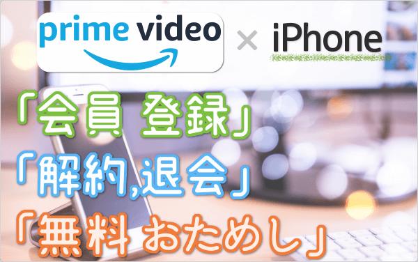 Amazonプライム・ビデオのiPhone登録は サクッと4分!「登録」「30日間 無料体験」「解約・退会」方法を iPhoneで試して図解