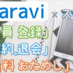 Paravi (パラビ) のスマホ登録は サクッと4分!「登録」「最大1ヶ月 無料」「解約・退会」方法を スマホで試して図解