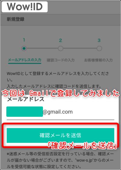 今回はGmailで登録してみました。「確認メールを送信」
