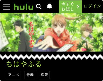 Hulu アニメ・実写映画 52本