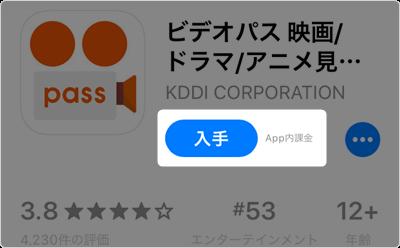 ビデオパスアプリ「入手」