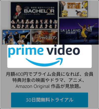 プライム・ビデオ