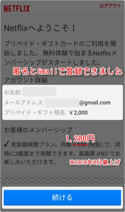 匿名とフリーメール(Gmail)で登録できました。「続ける」をタップ