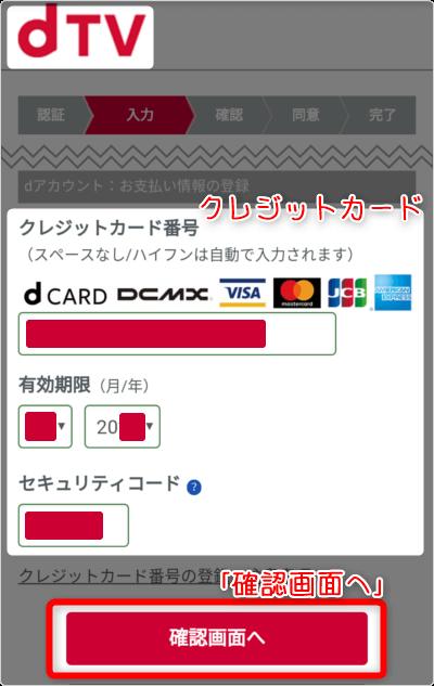 「クレジットカード」情報を入力して、「確認画面へ」