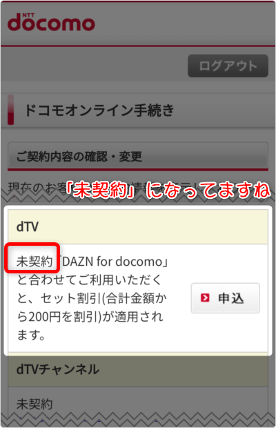 dTVは「未契約」になっています