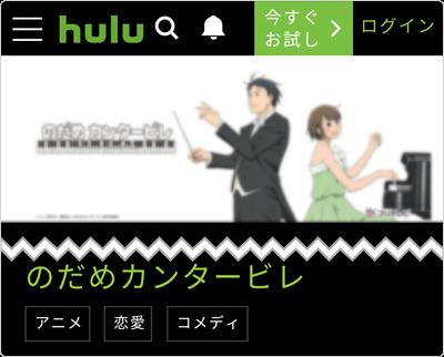 Hulu アニメ第1~3期 全45話