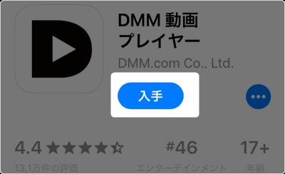 DMM 動画プレイヤーアプリ「入手」をタップ