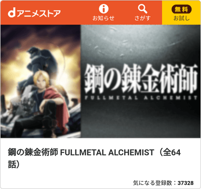 dアニメストア - 鋼の錬金術師 アニメ② 全64話 見放題!