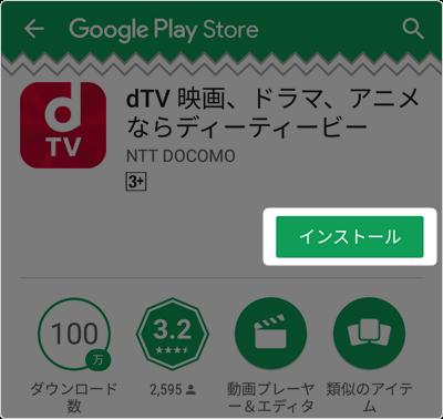 dTVアプリ「インストール」