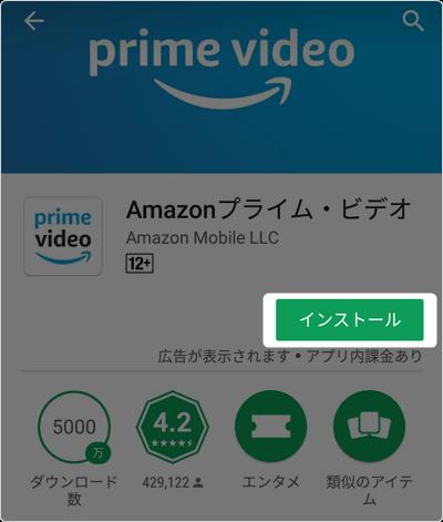 Amazonプライム・ビデオ アプリ「インストール」をタップ