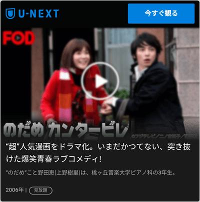 U-NEXT ドラマ 全11話