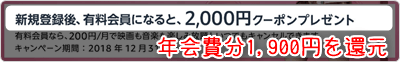 年会費1,900円分を還元