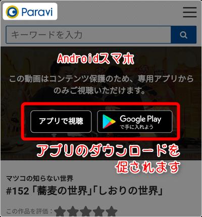 【Androidスマホ】アプリのダウンロードを促されます