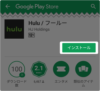 Huluアプリ「インストール」をタップ
