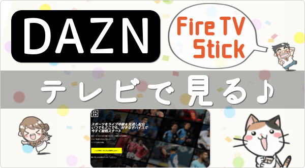大画面テレビでDAZN (ダゾーン) 見る? 人気抜群の「Fire TV Stick」で見る方法を図解したよ