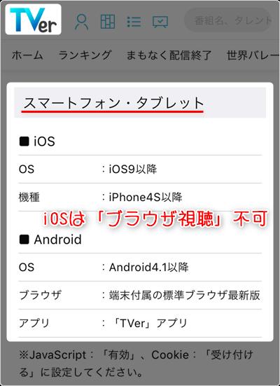 iOSは「ブラウザ視聴」不可