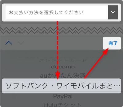 支払い方法は「ソフトバンク・ワイモバイルまとめて支払い」を選択