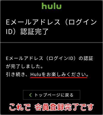 Huluメールアドレス認証完了、これで会員登録完了です
