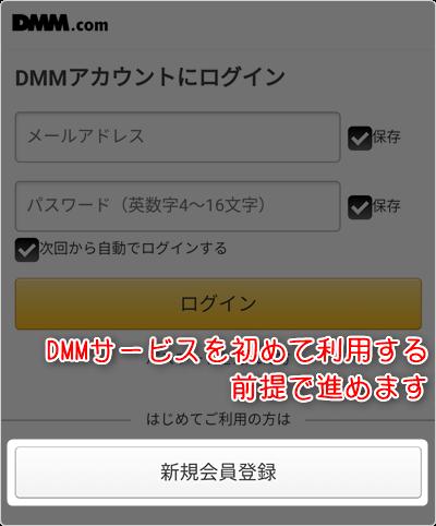 DMMサービスを初めて利用する前提で進めます。「新規会員登録」タップ