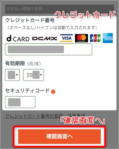 「クレジットカード番号」を入力後に、「確認画面へ」をタップ