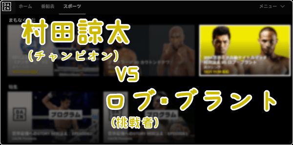 タダ (無料) で観戦せよ!って 笑。 村田諒太 vs ロブ・ブラントの試合は 10月21日11時~生放送。 2分で見る方法も