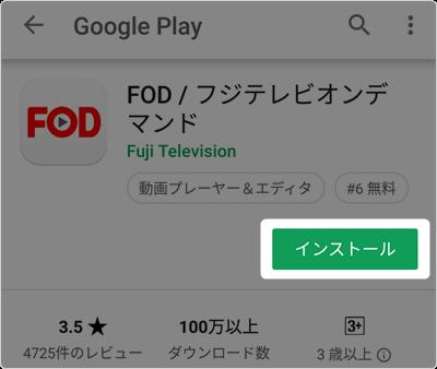 FODアプリ「インストール」をタップ
