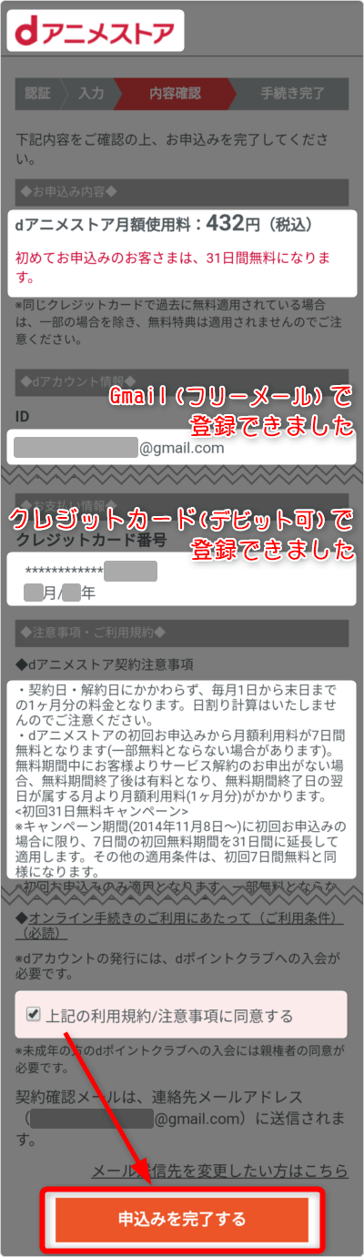 Gmail (フリーメール) で登録できました。クレジットカード (デビットカード可) で登録できました。