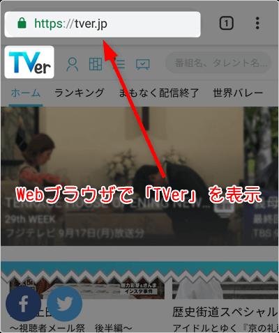 Webブラウザで「TVer」を表示