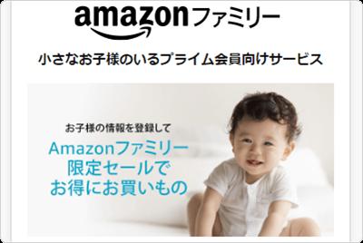 Amazonファミリー 30日間無料体験