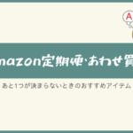 きっと見つかる!「Amazon定期便・あわせ買い」であと1つが決まらないときのおすすめアイテム
