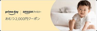 Amazonファミリー おむつ2,000円クーポン