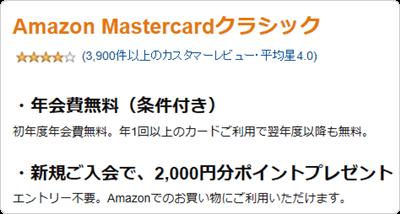 Mastercardクラシック 新規入会で2,000円分ポイント