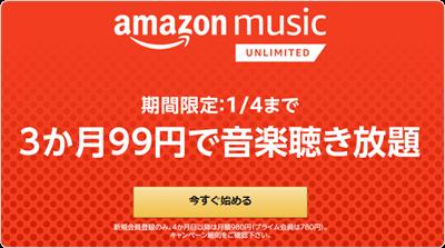 Amazon Music Unlimited 3ヶ月99円で聴き放題