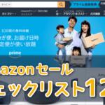 毎日5分。Amazonセールを取り逃さないためのチェックリスト12個! 源の時短カスタマイズ
