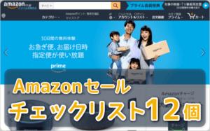 毎日5分。Amazonセールを取り逃さないためのチェックリスト12個! 源の時短カスタマイズ【まとめ】