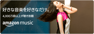 Amazon Music Unlimited 最大90日お試し