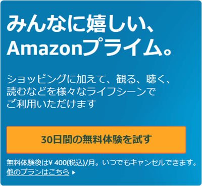 Amazonプライム 30日間無料体験
